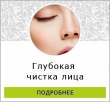Чистка Лица Метро Домодедовская