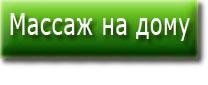 массаж на дому москва