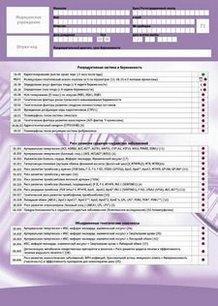 Бланк направления на генетические анализы (исследования)